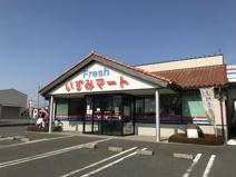 いずみマート龍舞店