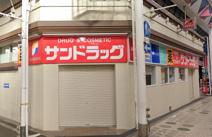 サンドラッグ駒川店