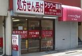 フラワー薬局西六郷店