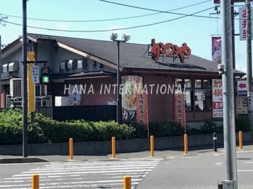 かつや東松戸駅前店の画像1
