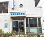 南馬込歯科医院
