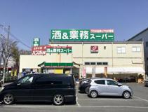 業務スーパー 三芳店