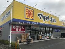 ドラッグストア マツモトキヨシ 松戸千駄堀店