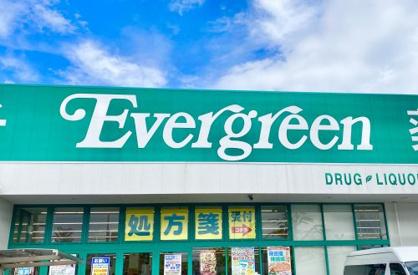 エバグリーン 塩屋店の画像1