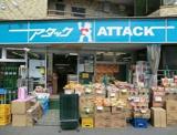 アタック 清新町店