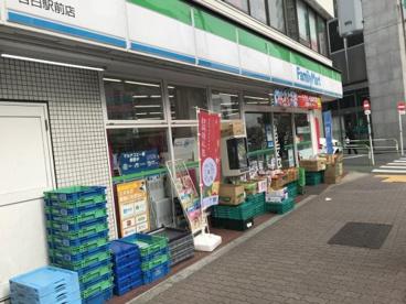 ファミリーマート 目白駅前店の画像1