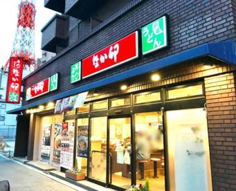 なか卯 萩之茶屋店の画像1