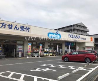 ウエルシア松戸元山店の画像1