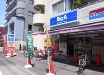 ビッグ・エー 墨田八広店
