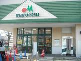 マルエツ千葉幸町店