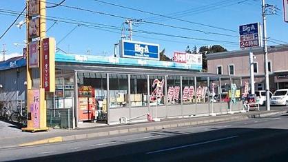 ビッグ・エー 我孫子緑店の画像1