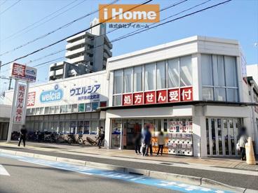 ウェルシア魚崎北町店の画像1