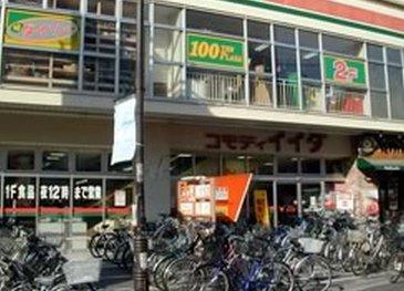 コモディイイダ川口東口店の画像1