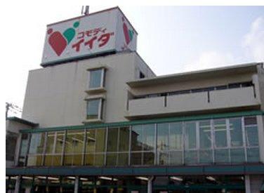 コモディイイダ鳩ヶ谷店の画像1