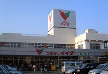 コモディイイダ東川口店の画像1