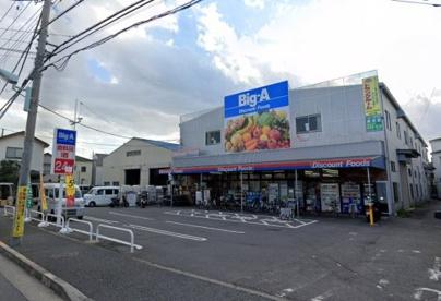ビッグ・エー 江戸川本一色店の画像1
