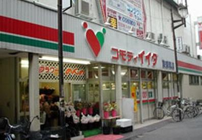 コモディイイダ南浦和店の画像1