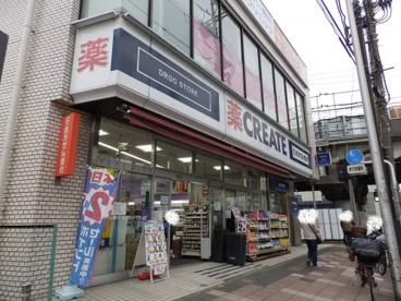 クリエイトSD 横浜天王町店の画像1