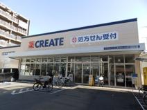 クリエイト 横浜保土ヶ谷橋店