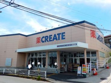 クリエイトSD 保土ヶ谷東川島町店の画像1