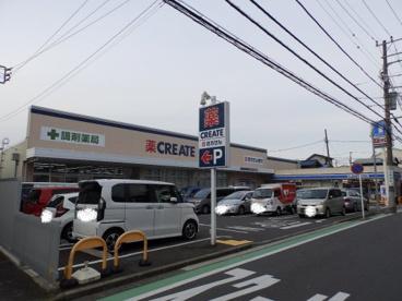 クリエイトS・D 横浜東久保町店の画像1