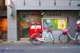 大阪戎橋郵便局