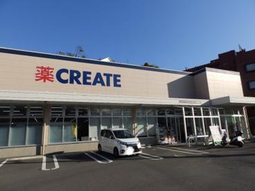 クリエイトSD 磯子岡村店の画像1