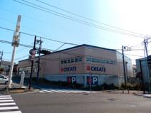 クリエイトSD 磯子森店