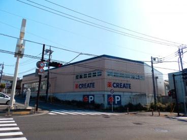 クリエイトSD 磯子森店の画像1