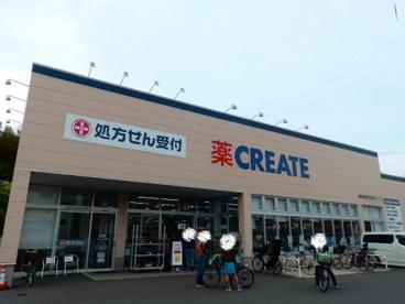 クリエイトSD 旭川島町店の画像1