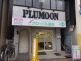 グローバル薬局 横浜橋通店