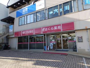さくら薬局 横浜六ツ川店の画像1