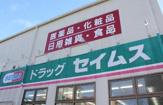 ドラッグセイムス 春江5丁目店