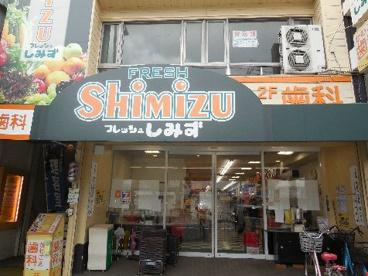 フレッシュしみず加島店の画像1