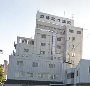齋藤記念病院の画像1