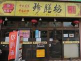 中国料理珍膳坊