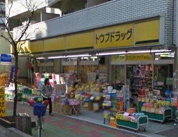 トウブドラッグ西川口店の画像1