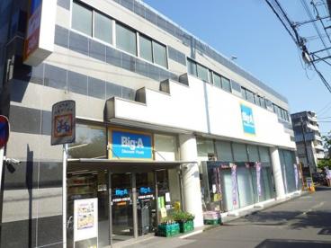 ビッグ・エー 小田急桜ヶ丘西口店の画像1