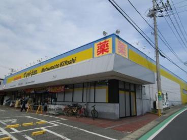 ドラッグストア マツモトキヨシ 鎌ケ谷店の画像1