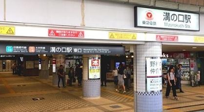 溝の口駅の画像1
