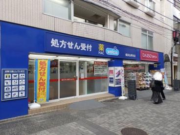 ハックドラッグ横浜弘明寺店の画像1