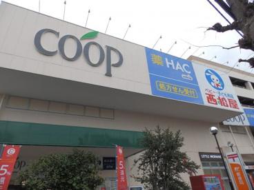 ハックドラッグ片倉コープ店の画像1