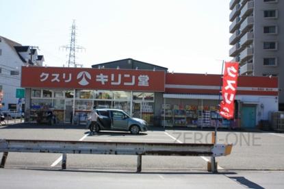 キリン堂 堀上店の画像1