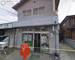 堺北条郵便局の画像1