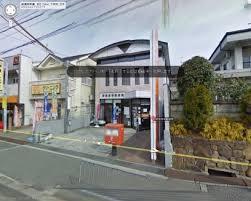 堺家原寺郵便局の画像1