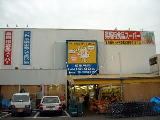 業務用食品 スーパー深井店の画像1