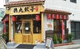徳丸餃子 酒場