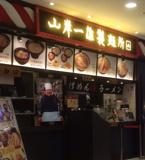 山岸一雄製麺所板橋店