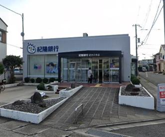紀陽銀行紀の川支店の画像1