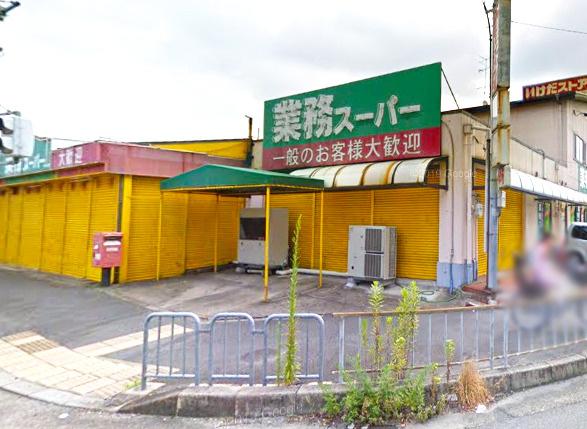 業務スーパー 宇治店の画像